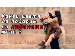 Какви цветя да подарим на любимата жена?